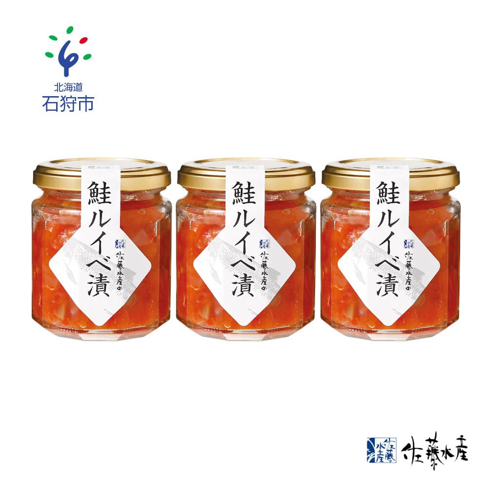 【ふるさと納税】 佐藤水産 鮭ルイベ漬 詰合 容量140g×3