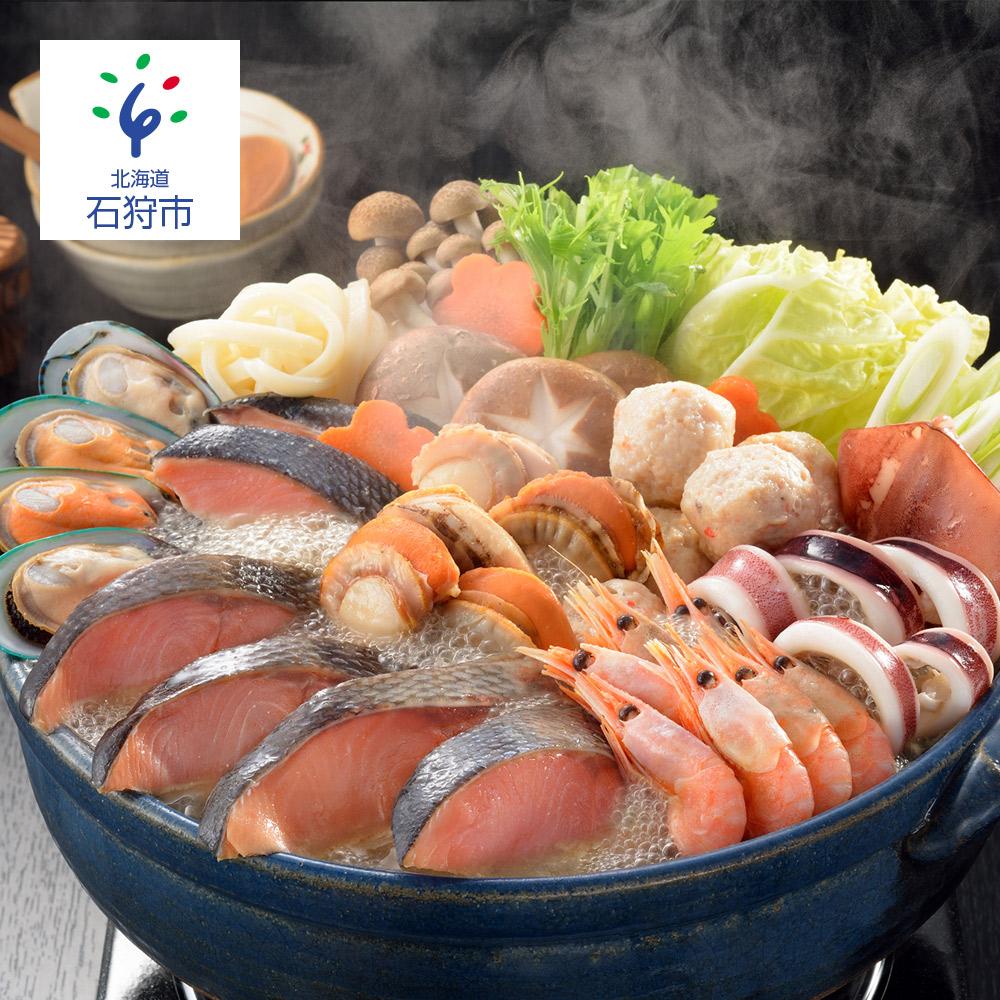 【ふるさと納税】 魚介たっぷり 石狩鍋【3~4人前】 石狩市 ふるさと納税 北海道