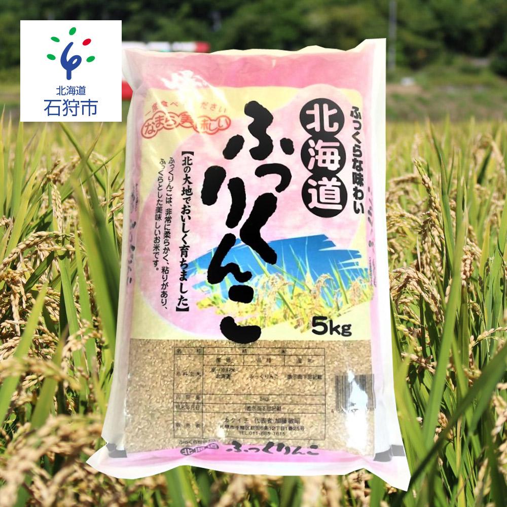 ふるさと納税 北海道産ふっくりんこ 玄米 5kg ショクラク 北海道 石狩市 米 気質アップ 北海道米 A-194 売却