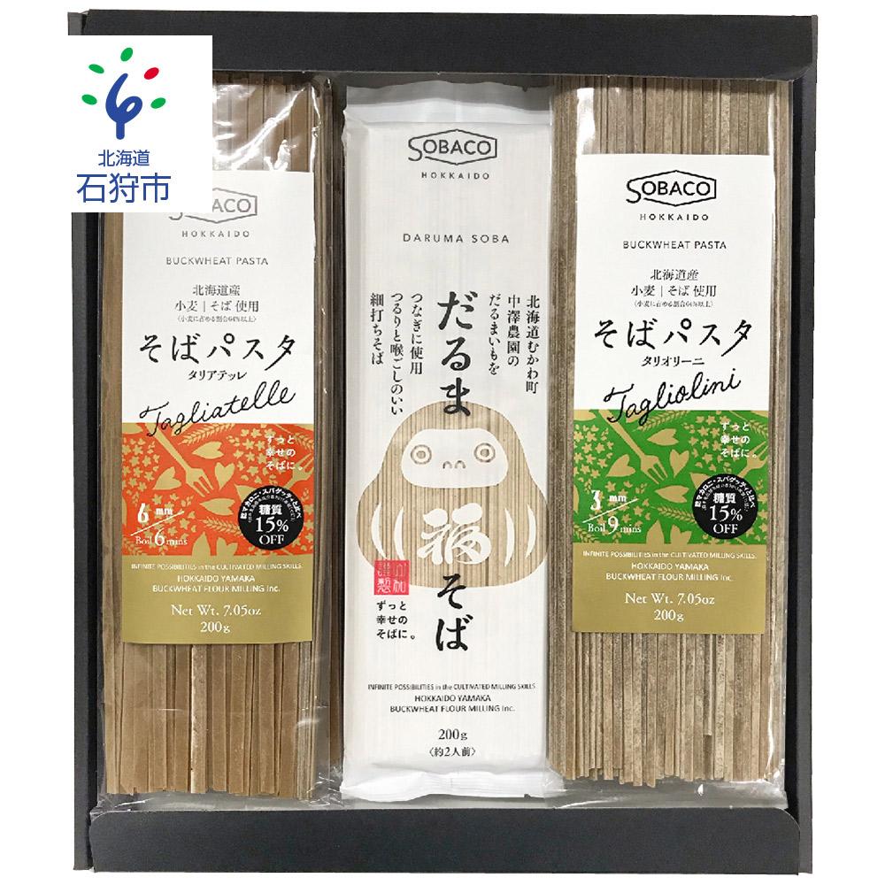 ふるさと納税 高価値 SOBACOギフトB 日本メーカー新品 石狩市 北海道