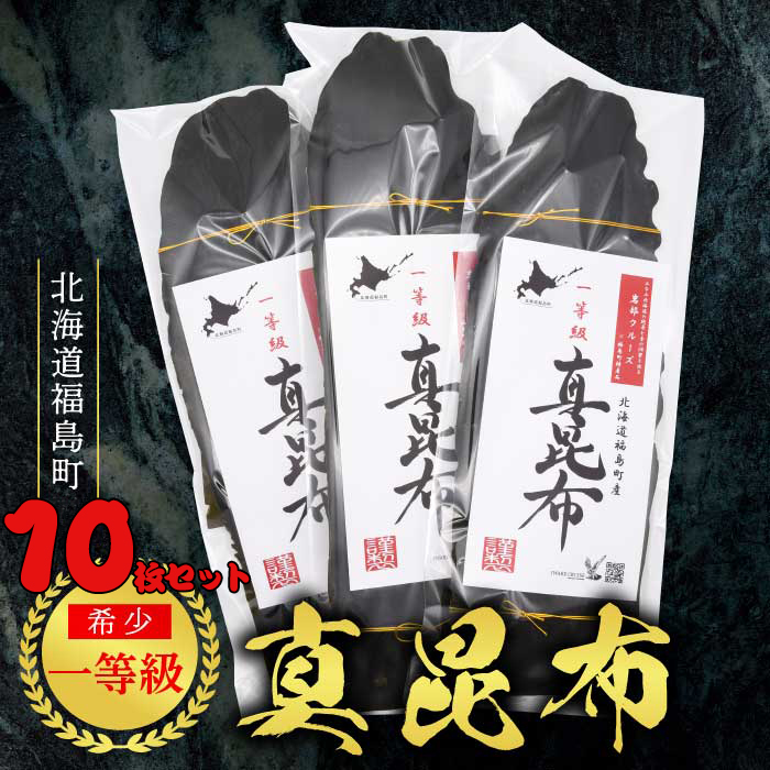 【ふるさと納税】《先行予約》北海道福島町産 一等級 真昆布 10枚セット