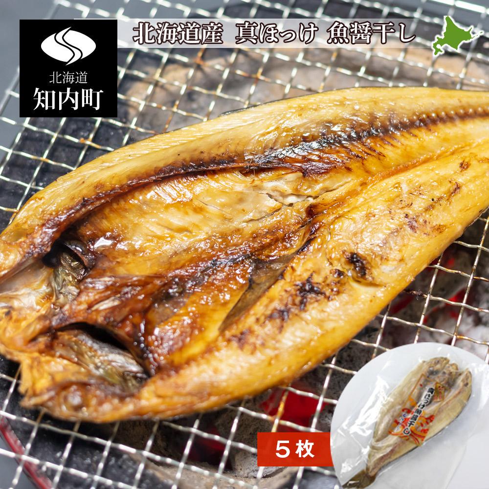 ふるさと納税 驚きの価格が実現 真ほっけ魚醤干し Lサイズ5枚セット 株式会社ジョウヤマイチ佐藤 法華 魚醤 RR003 知内町 ショップ 干物