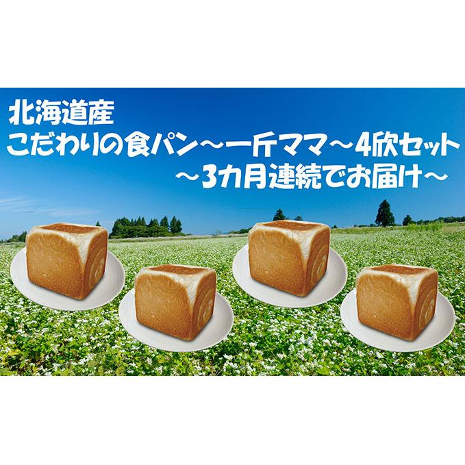 【ふるさと納税】【3カ月連続】北海道産 こだわりの食パン ~一斤ママ~  【定期便・パン・食パン】