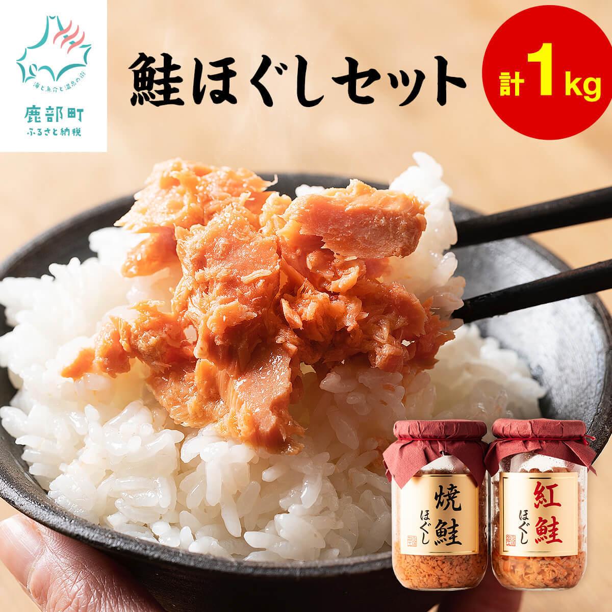 北海道産「鮭フレーク」(焼鮭ほぐし4本・紅鮭ほぐし1本)