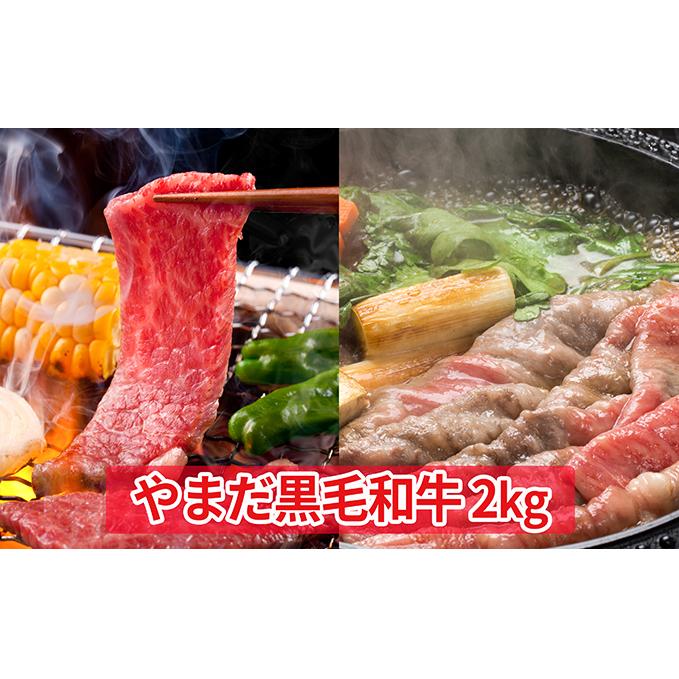 【ふるさと納税】北海道倶知安やまだ黒毛和牛2kg(焼肉用&すきやき用) 【牛肉・お肉・牛肉・お肉】 お届け:2019年3月~9月下旬まで
