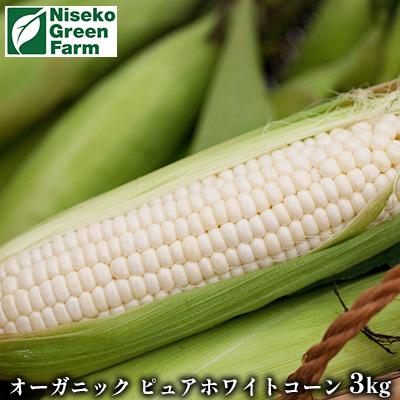 【ふるさと納税】有機ピュアホワイトコーン3kg 【野菜・とうもろこし】 お届け:2020年8月21日~9月20日まで