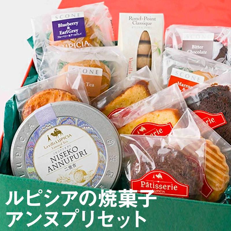 【ふるさと納税】ルピシアの焼菓子アンヌプリセット 【お菓子・焼菓子・パウンドケーキ・詰合せ・紅茶】