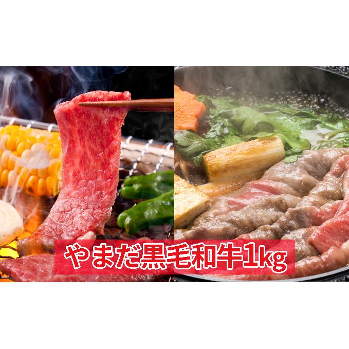 【ふるさと納税】北海道倶知安やまだ黒毛和牛1kg(焼肉用&すきやき用) 【お肉・牛肉・焼肉・バーベキュー・すき焼き】