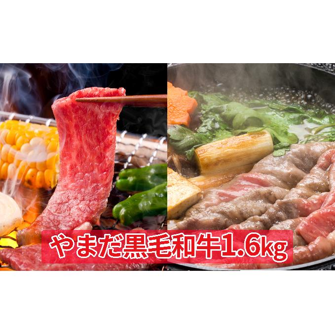 【ふるさと納税】北海道倶知安やまだ黒毛和牛1.6kg(焼肉用&すきやき用) 【お肉・牛肉・焼肉・バーベキュー・すき焼き】