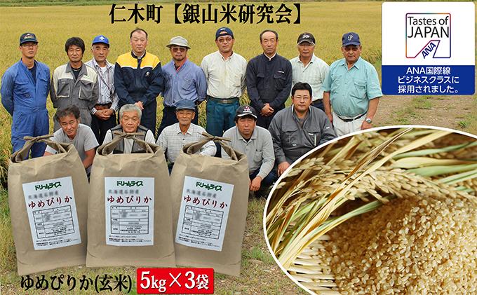 【ふるさと納税】【ANA機内食に採用】銀山米研究会の玄米<ゆめぴりか>15kg 【玄米・お米】, barret 344f7553