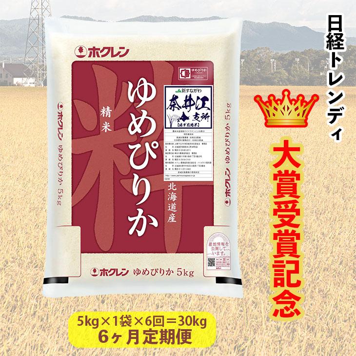 農薬 低化学肥料による特別栽培米で低タンパクにこだわった 当町自慢の美味しいお米を毎月食卓へお届けさせていただきます ふるさと納税 R2AT05 高級品 米のヒット甲子園 税込 6ヶ月定期便 大賞受賞 特栽米ゆめぴりか5kg 日経トレンディ
