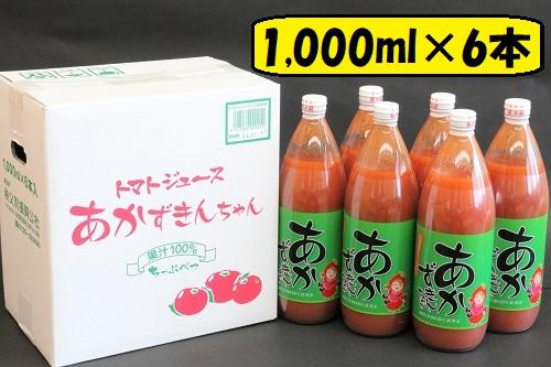 ふるさと納税 朝もぎ完熟トマトジュースあかずきんちゃん 1 期間限定で特別価格 迅速な対応で商品をお届け致します 000ml×6本