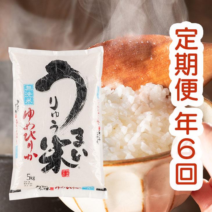うりゅう米 ゆめぴりか AL完売しました。 無洗米 を5kg 6ヶ月間連続でお届けします ふるさと納税 5kg R2AT04 定期便 年6回お届け 安心と信頼 令和2年産うりゅう米