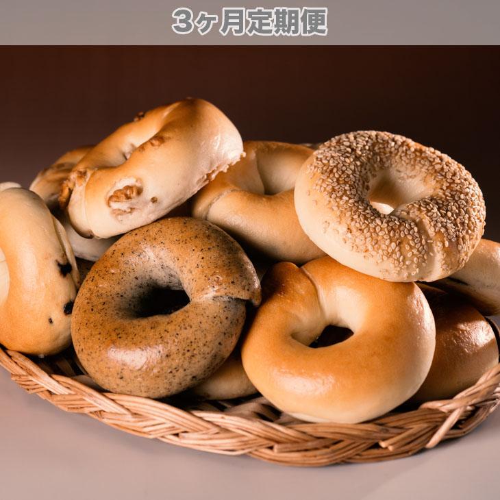 【ふるさと納税】[D31]米粉使用もっちりベーグルセット3ヶ月定期便