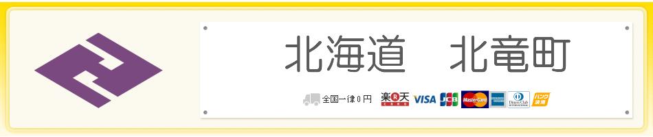 北海道北竜町:北海道北竜町のふるさと納税です。