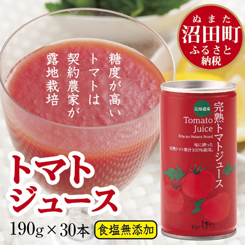 激安 激安特価 送料無料 契約農家が露地栽培したリコピン豊富な完熟トマトジュース 食塩無添加 ふるさと納税 国際ブランド 完熟 トマトジュース 30缶 190g