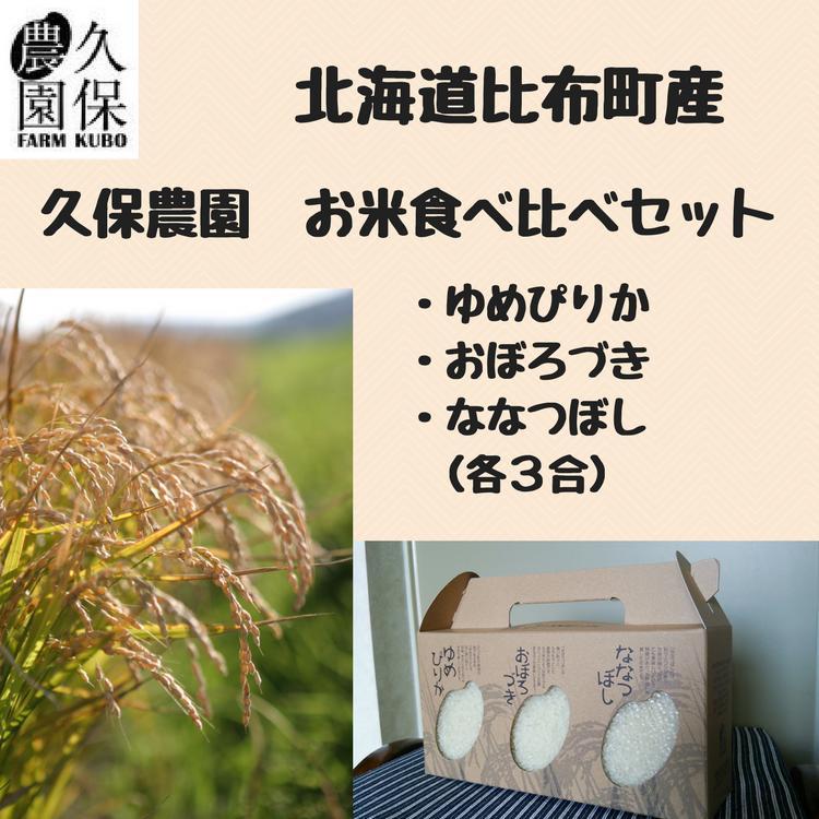 【ふるさと納税】2019年産米 久保農園 お米食べ比べセット 2箱