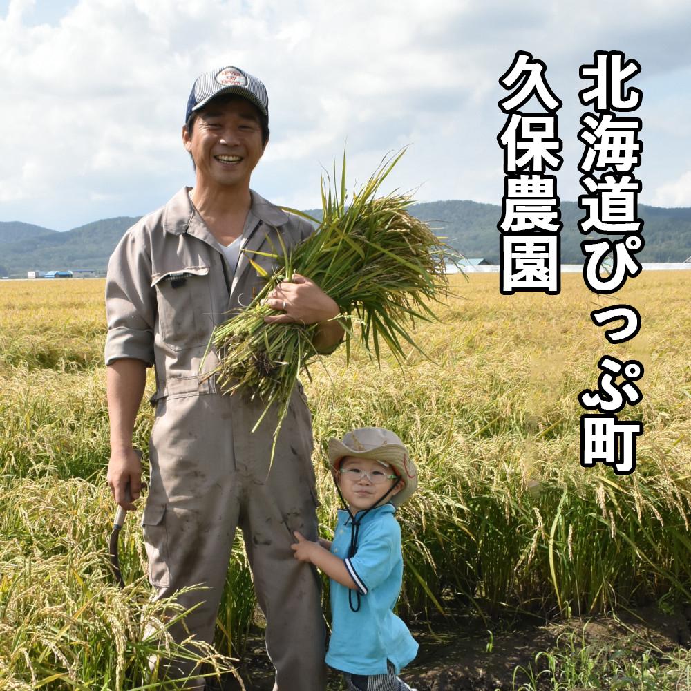 【ふるさと納税】2020年産米 久保農園 ゆめぴりか ななつぼし 真空パック お米食べ比べセット