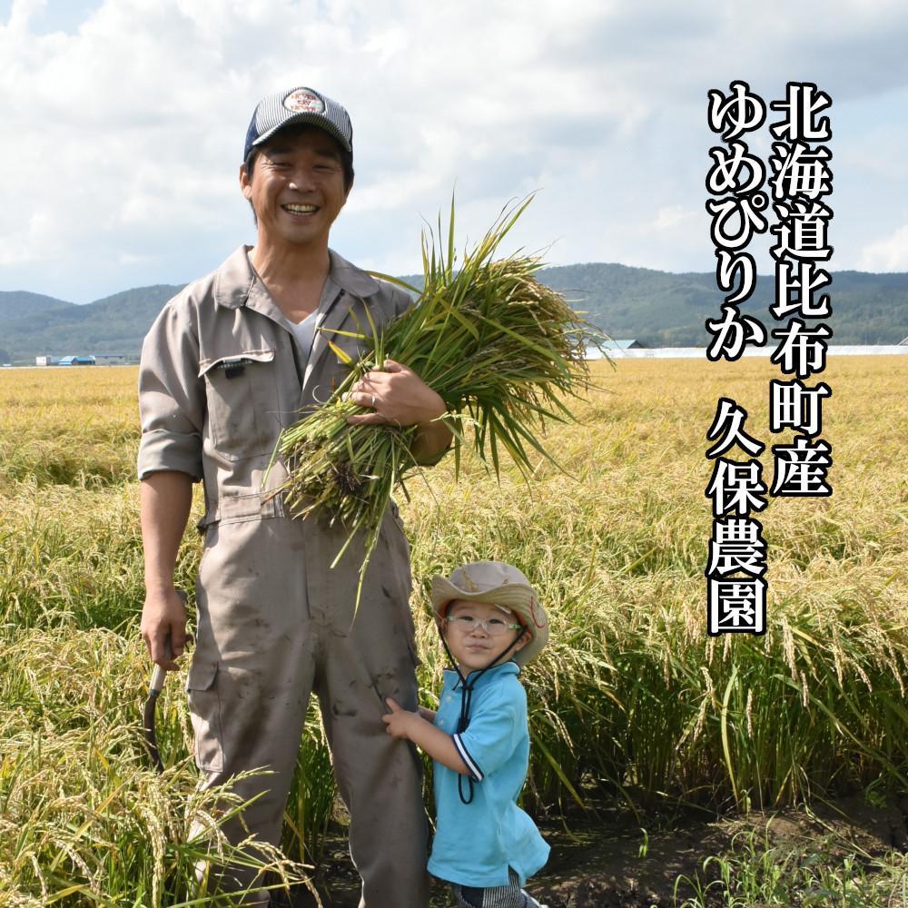 【ふるさと納税】久保農園 ゆめぴりか 精米20kg 2019年生産米