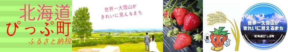 北海道比布町:【ふるさと納税】北海道比布町