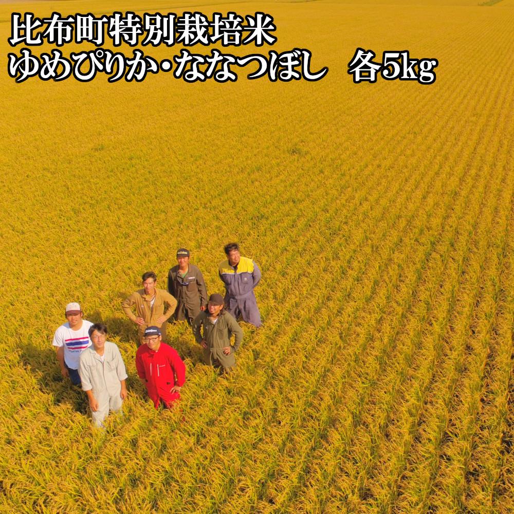 【ふるさと納税】JAぴっぷ町 特別栽培米 ゆめぴりか5kg ななつぼし5kg 精米10kgセット 2019年生産米