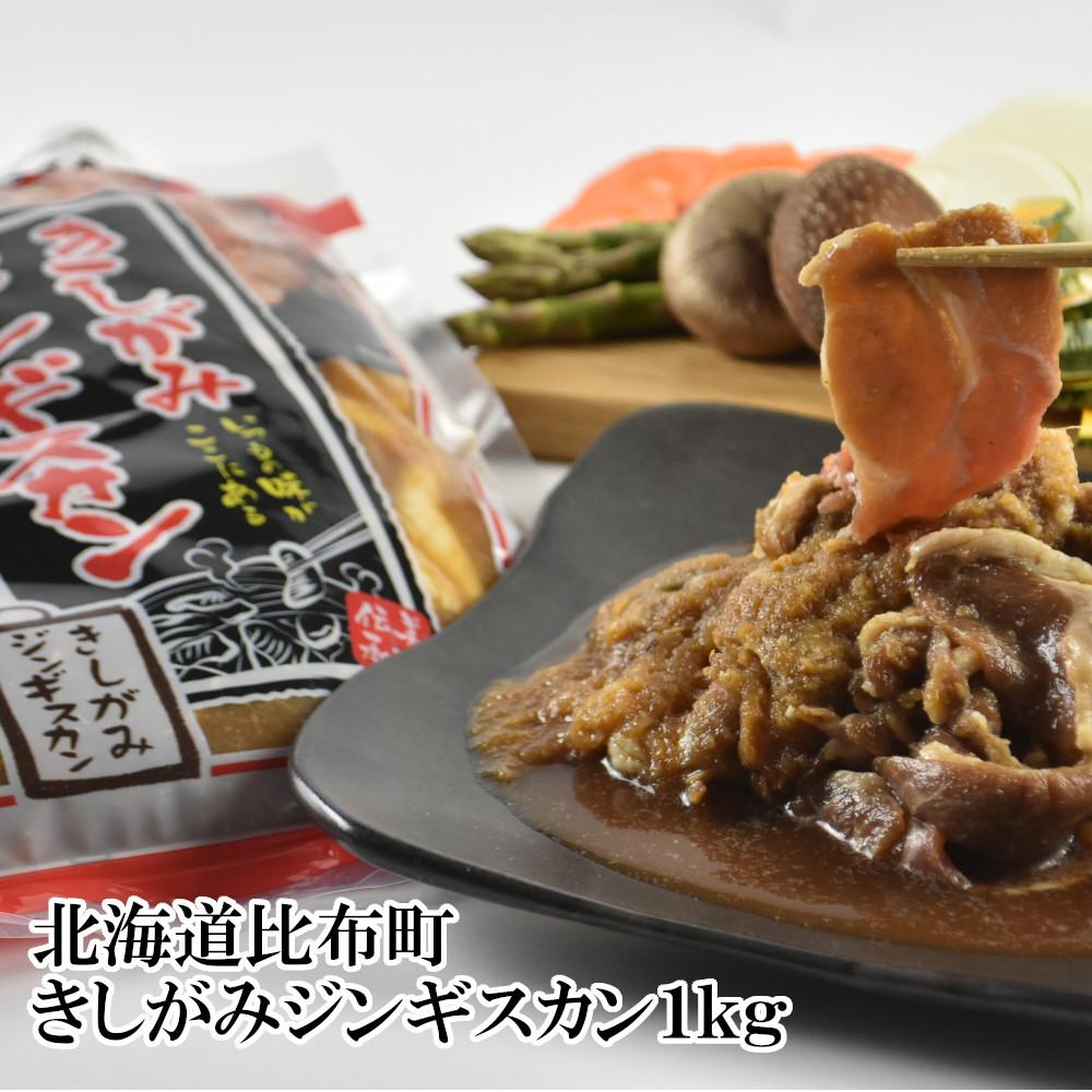 【ふるさと納税】きしがみジンギスカン 1kg