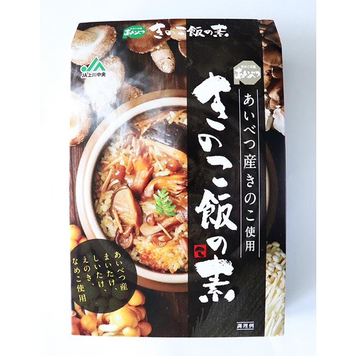 ふるさと納税 JA上川中央 きのこ飯の素 驚きの値段で 5個入り 正規取扱店 セット E23213