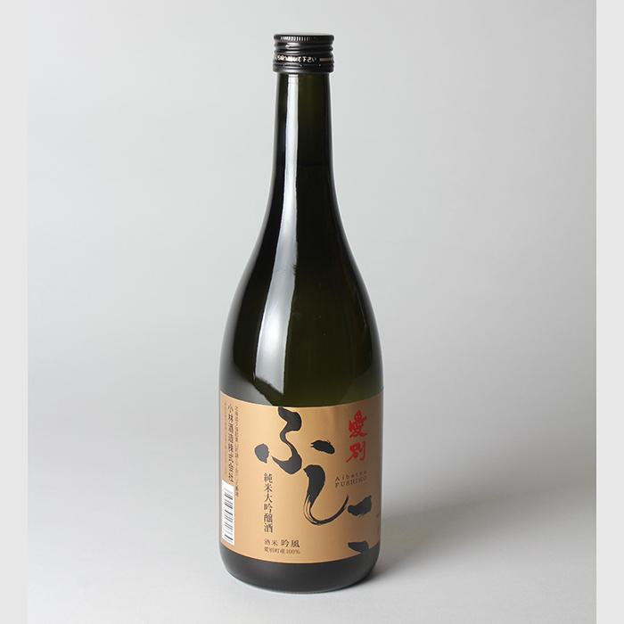 【ふるさと納税】純米大吟醸酒「愛別ふしこ(720ml)×2本」【F03201】