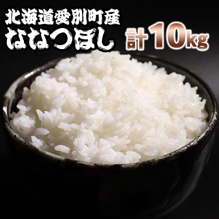 【ふるさと納税】愛別町産米(ななつぼし5kg×2袋)【A11201】