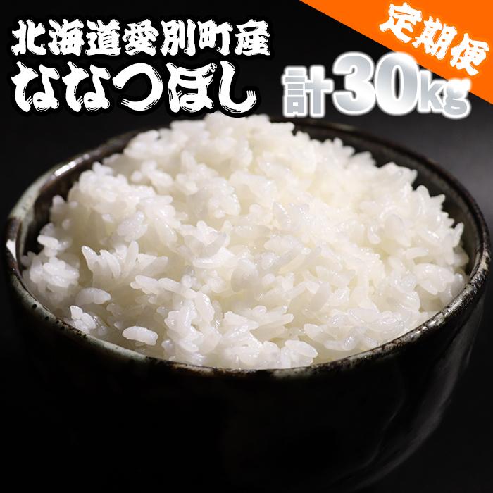 【ふるさと納税】愛別町産米(ななつぼし5kg×2袋)3ヶ月定期配送【A12301】