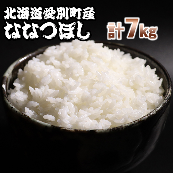 【ふるさと納税】愛別町産米(ななつぼし5kg&ななつぼし2kg)【A23204】