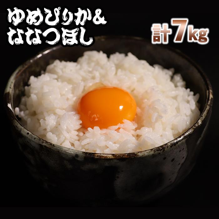 【ふるさと納税】【A35207】愛別町産米(ゆめぴりか5kg&ななつぼし2kg)