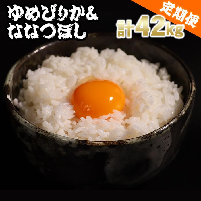 【ふるさと納税】愛別町産米(ゆめぴりか5kg&ななつぼし2kg)6ヶ月定期配送【A37320】