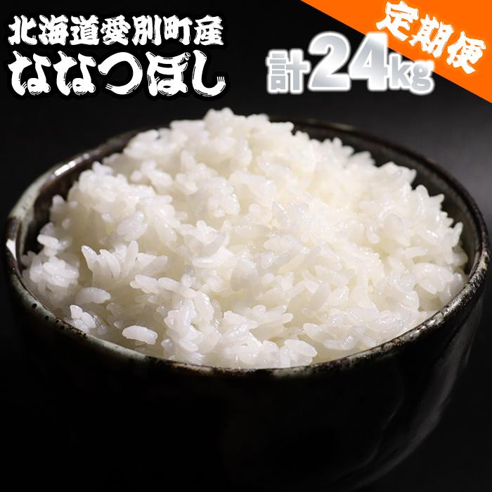 【ふるさと納税】愛別町産米(ななつぼし2kg×2袋)6ヶ月定期配送【A41323】