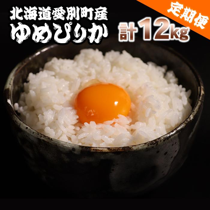 【ふるさと納税】愛別町産米(ゆめぴりか2kg×2袋)3ヶ月定期配送【A44325】