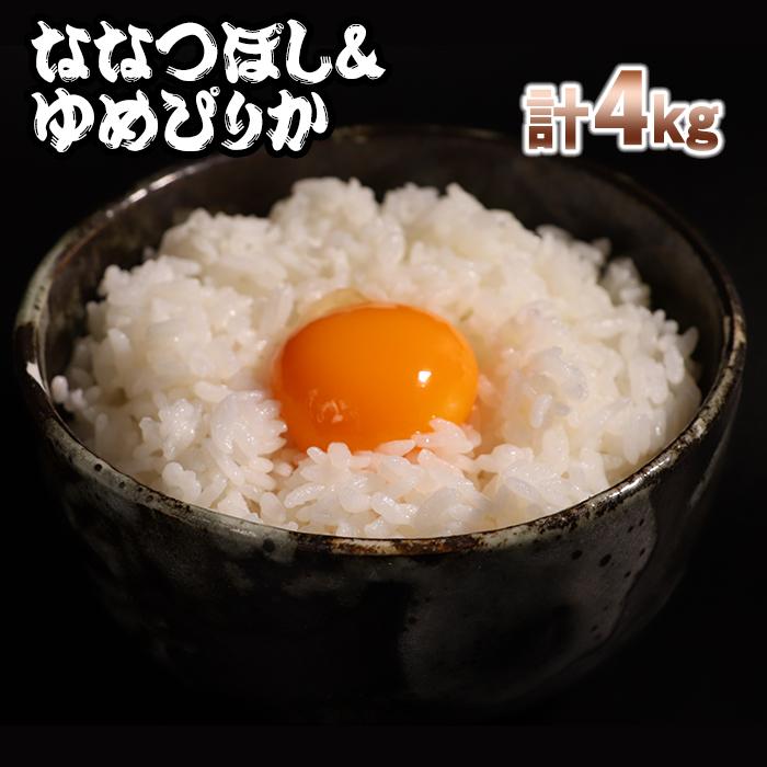 【ふるさと納税】愛別町産米(ななつぼし2kg&ゆめぴりか2kg)【A47210】