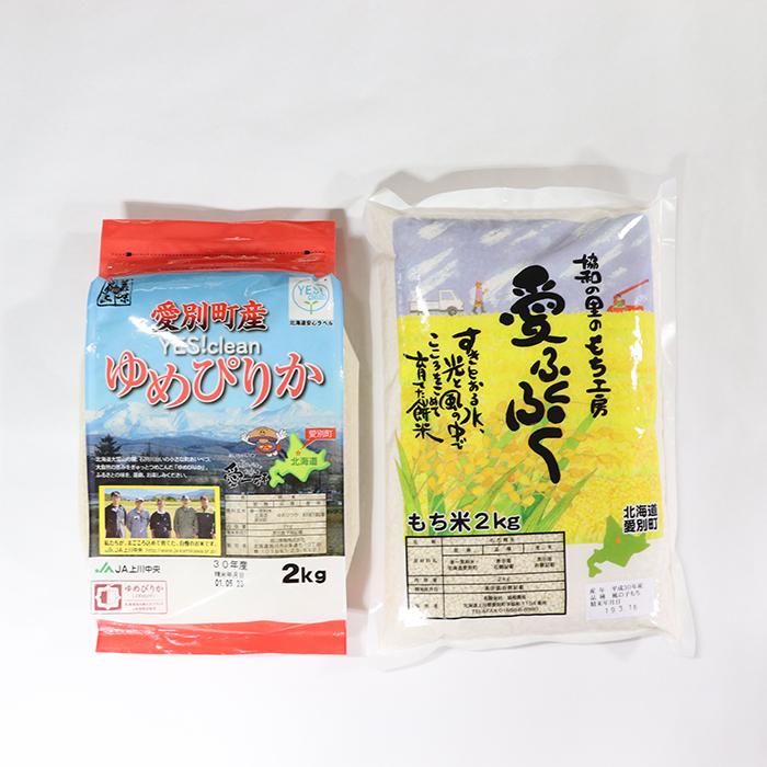 【ふるさと納税】愛別町産米(ゆめぴりか2kg&もち米2kg)【A54214】
