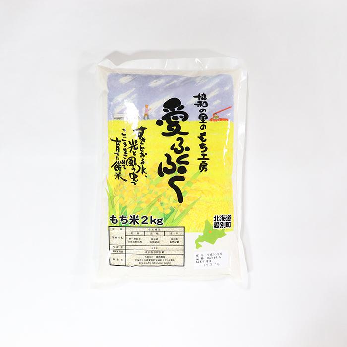 【ふるさと納税】愛別町産米(もち米2kg×2袋)【A57217】