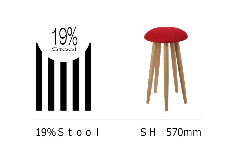 【ふるさと納税】19% stool