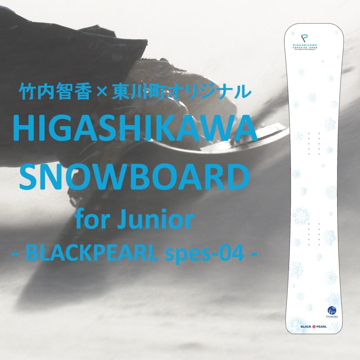 【ふるさと納税】竹内智香×東川町オリジナルHIGASHIKAWA SNOWBOARD for Junior(BLACKPEARL spes-04)
