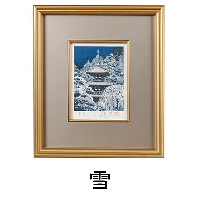【ふるさと納税】後藤純男 日本画リトグラフ(0号) 【絵画・アート・版画・インテリア・装飾品】