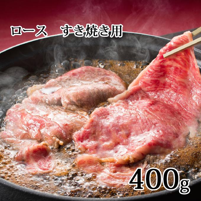 【ふるさと納税】かみふらの和牛ロースすき焼き400g 【牛肉・お肉・国産牛・すきやき・スキヤキ】