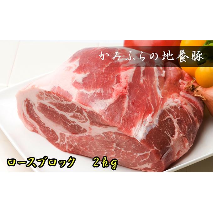 【ふるさと納税】かみふらのポーク【地養豚】ロースブロック2kg 【お肉・豚肉・ロース・ポーク・塊】