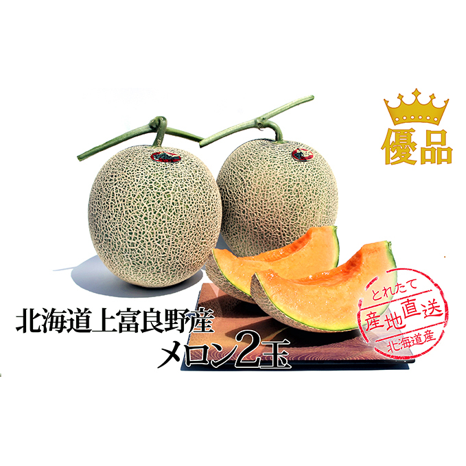 【ふるさと納税】かみふらの産「ふらのメロン」1.6kg以上(優品)2玉 【果物類・フルーツ・メロン赤肉】 お届け:2020年7月下旬~9月上旬