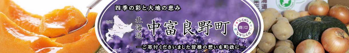 北海道中富良野町:ふるさと納税 北海道中富良野町