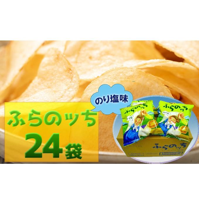 【ふるさと納税】ふらの産ポテトチップス【ふらのっち】のり塩味24袋 【ポテトチップス ジャガイモ のり塩 芋 菓子 スナック じゃがいも 1箱】