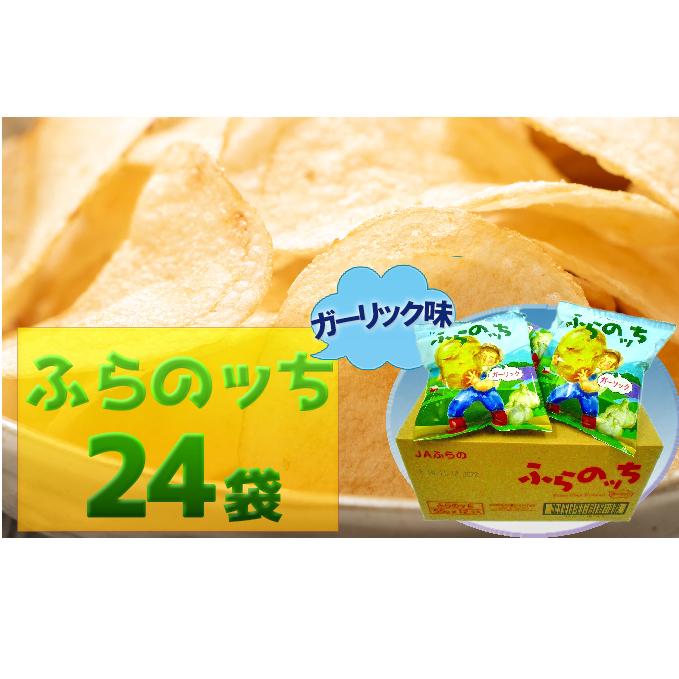 【ふるさと納税】ふらの産ポテトチップス【ふらのっち】ガーリック味24袋 【ポテトチップス ジャガイモ ガーリック 芋 菓子 スナック じゃがいも 1箱】