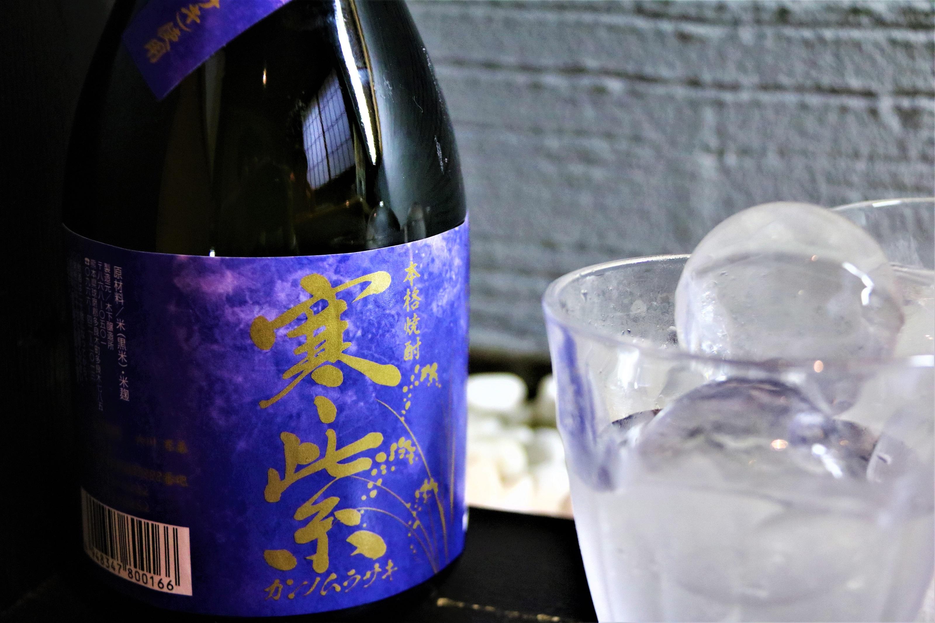 【ふるさと納税】極上の逸品 寒紫(カンノムラサキ)