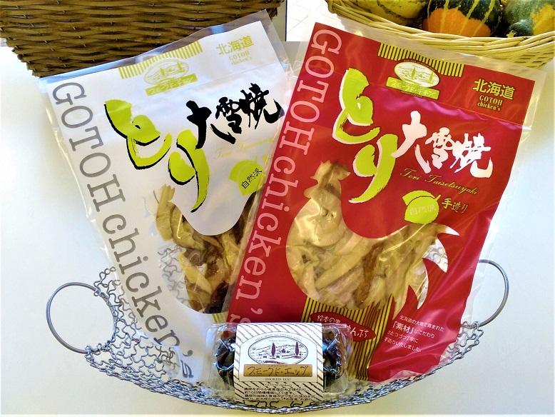 【ふるさと納税】くんせいセット<北海道産鶏肉の燻製2種類><燻製卵2個><ゴトウくんせい>