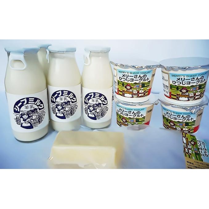 北海道美深町 ふるさと納税 松山農場 メリーさんの贈り物 送料無料でお届けします 加工食品 乳飲料 ドリンク 激安価格と即納で通信販売 チーズ ヨーグルト 乳製品